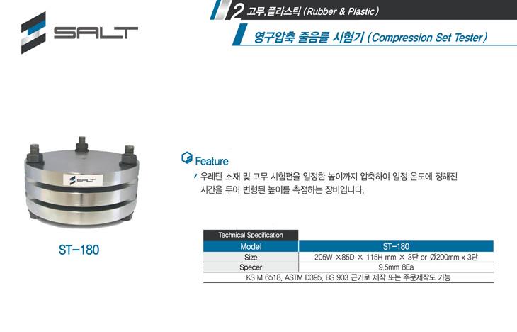 영구압축 줄음률 시험기 st-180.jpg