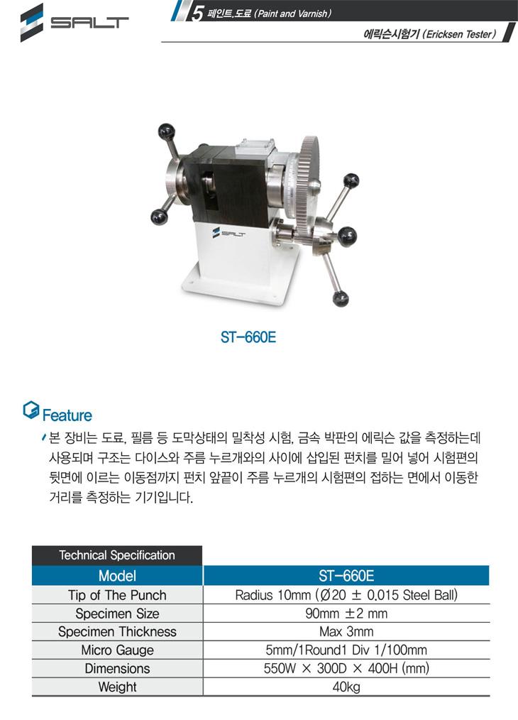 에릭슨 시험기 ST-660E.jpg