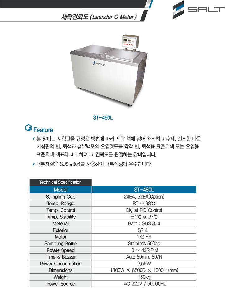 세탁 견뢰도 st-460l.jpg