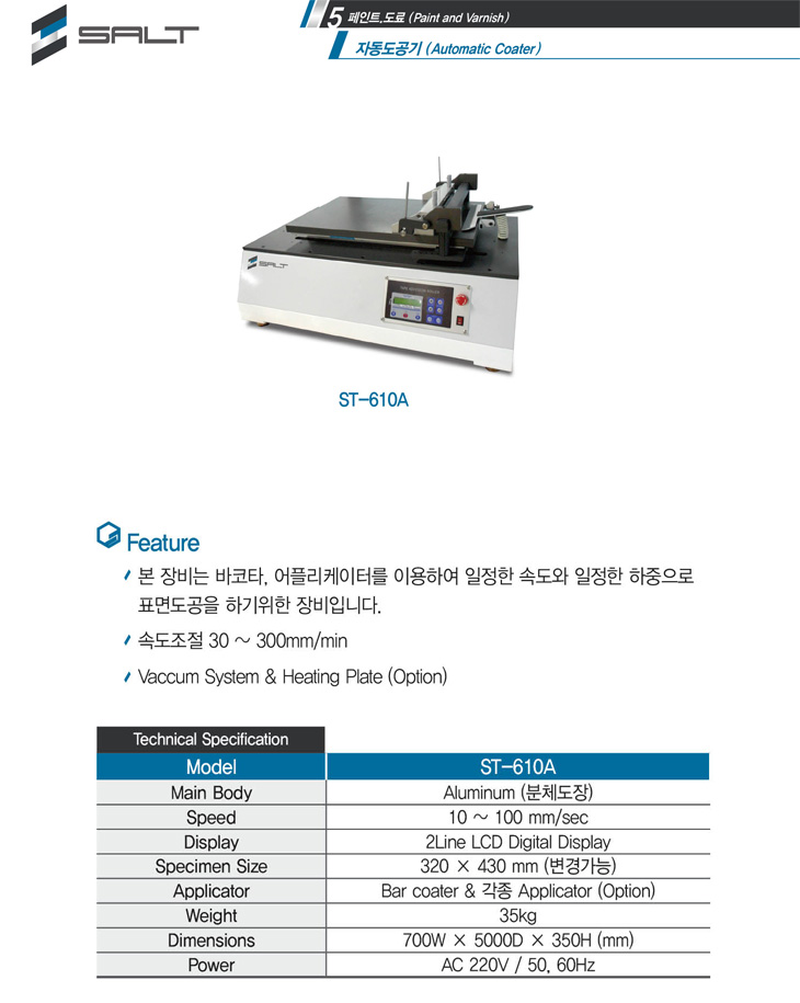 자동도공기 ST-610A.jpg