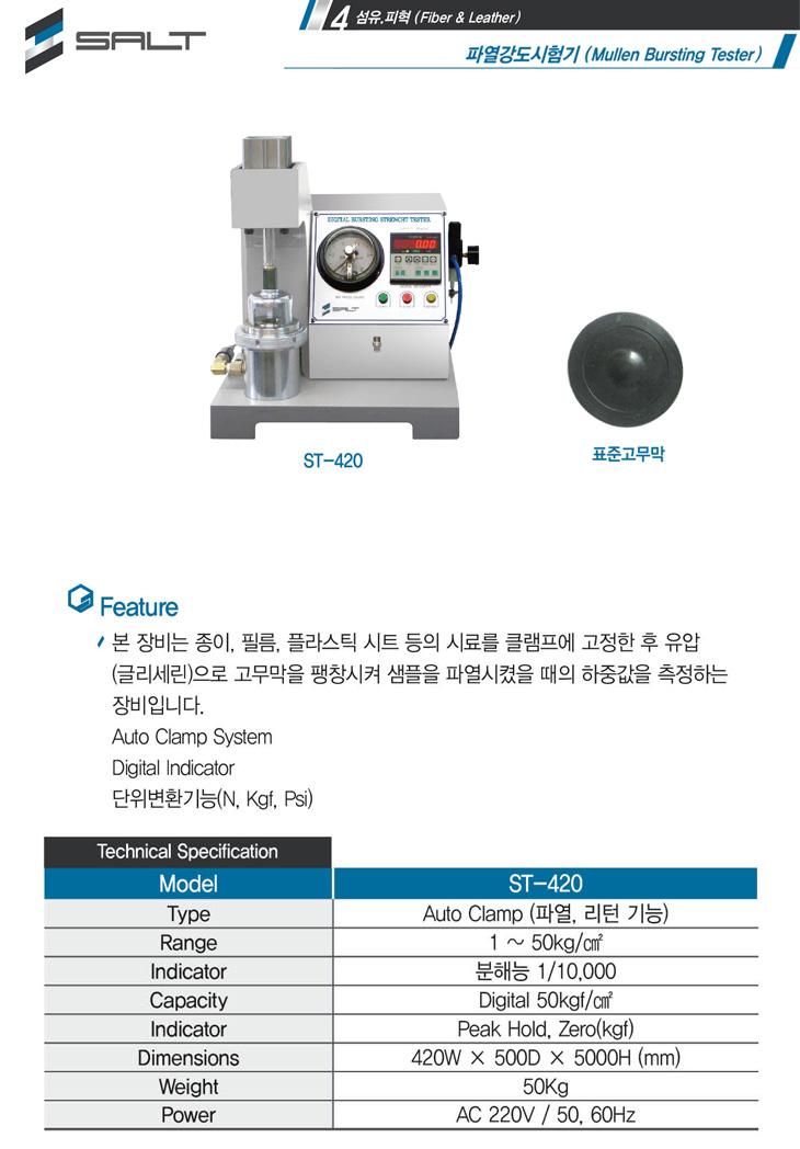 파열강도시험기 ST-420.jpg