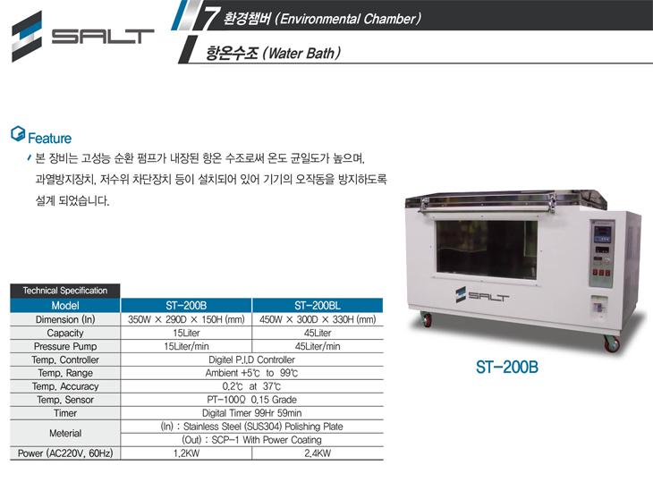 항온수조 ST-200B.jpg