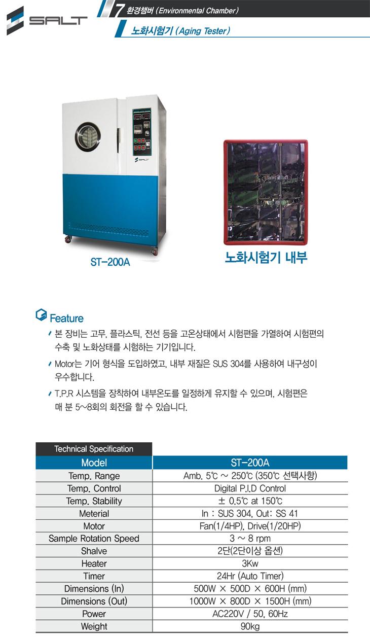 고무노화시험기 ST-200A.jpg