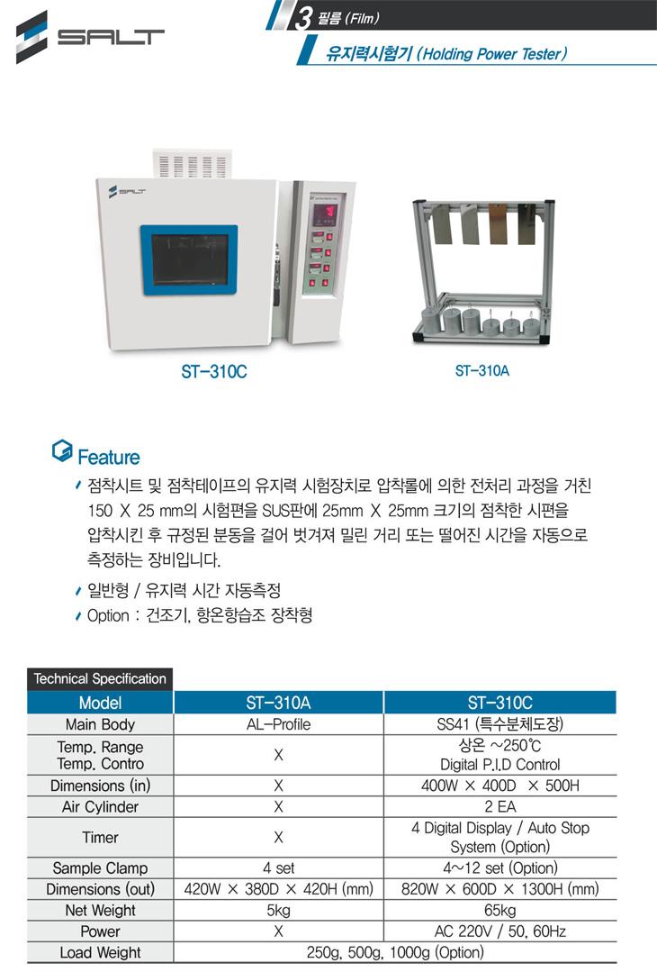 유지력 시험기 ST-310C,310A.jpg